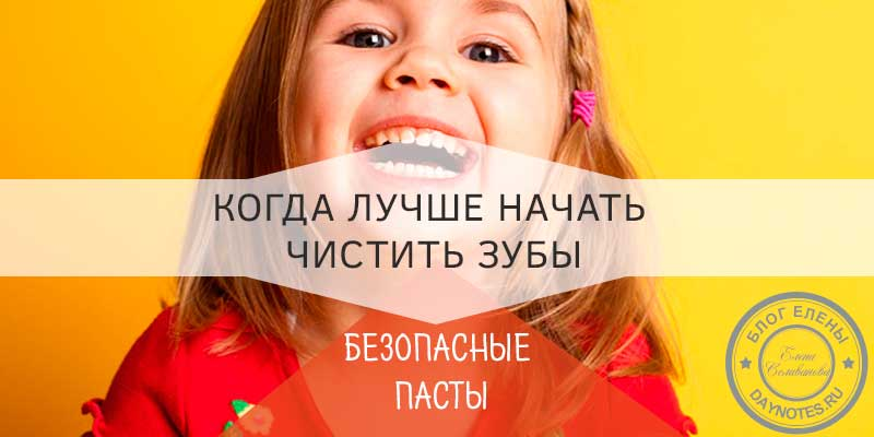 с какого возраста можно чистить зубы ребенку