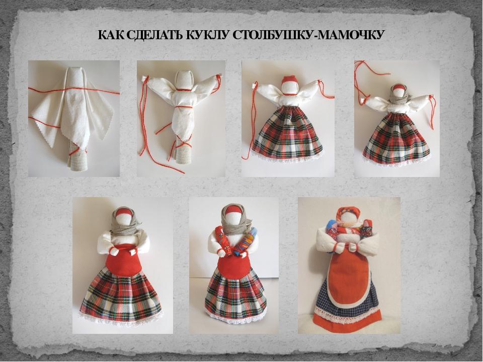 Значение куклы-оберега и пошаговая инструкция по еизготовлению