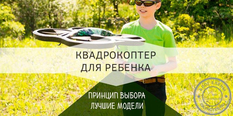 как выбрать квадрокоптер для ребенка