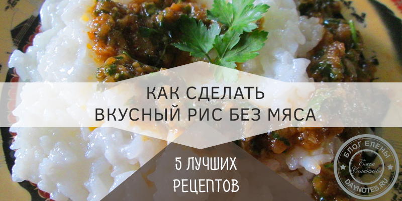 что приготовить из риса без мяса