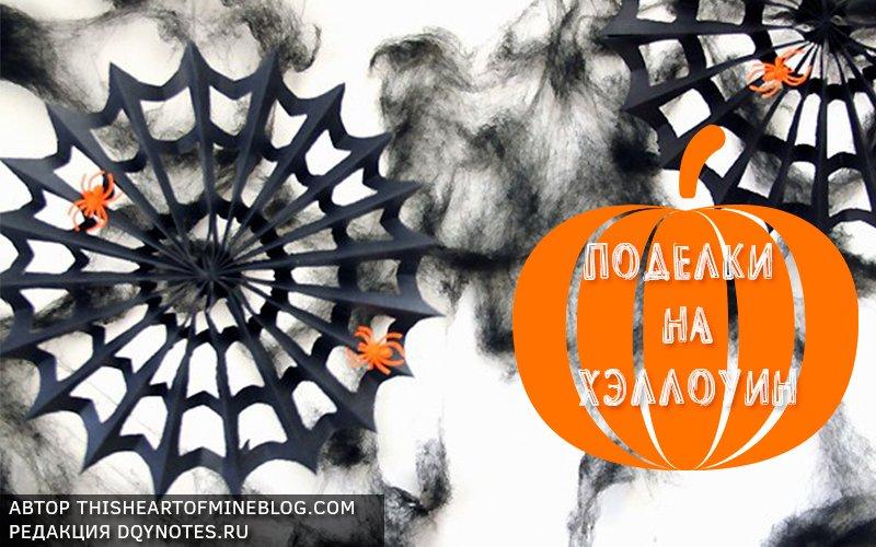 поделки на хэллоуин паутина