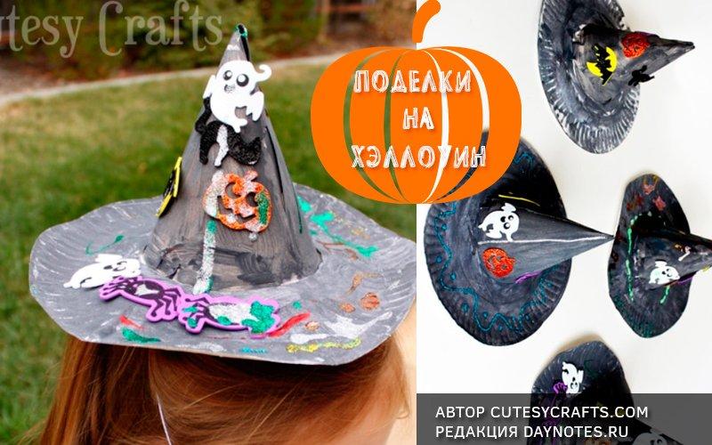 шляпа ведьмы для девочки