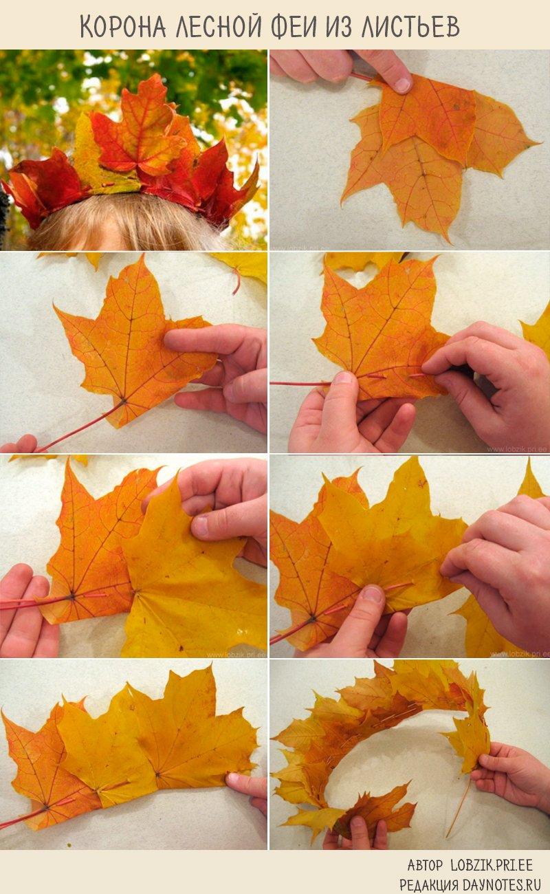 поделки из листьев для начальной школы осень