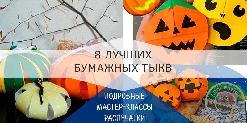 Тыква на хэллоуин своими руками из бумаги