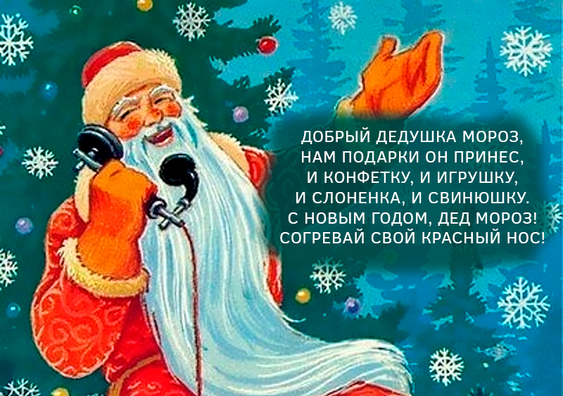 стихи про подарки к новому году пластина, как