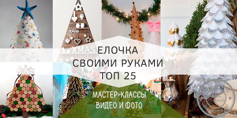 elochka_svoimi_rukami_iz_podruchnyh_materialov Елочка своими руками из подручных материалов