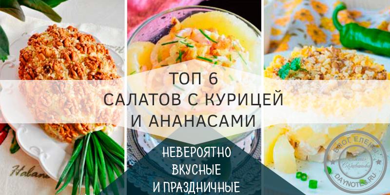 салаты с курицей и ананасами рецепты с фото простые и вкусные