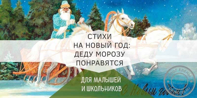 Стихи на новый год для малышей и школьников