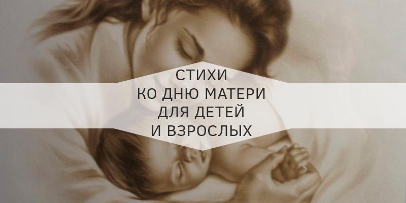 Стихи ко Дню матери для взрослых