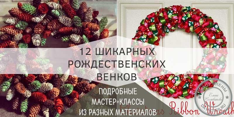 венок из шишек на новый год