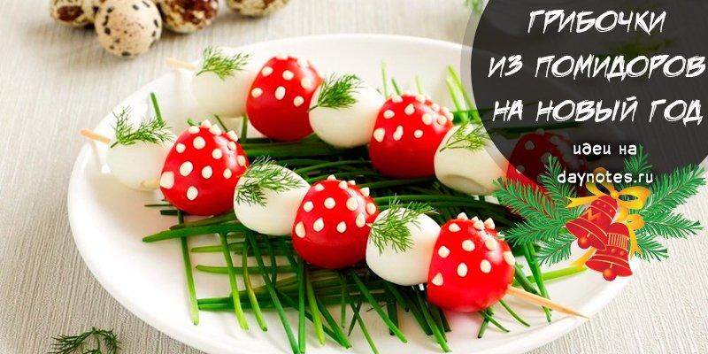 грибочки из помидоров