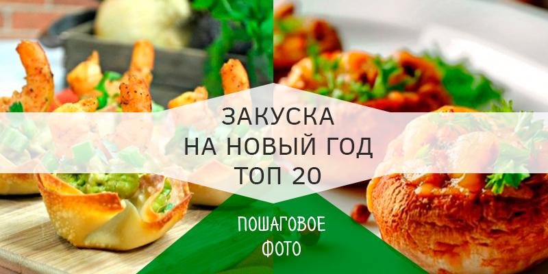 Закуска на новый год 2021: ТОП 20 простых и вкусных рецептов