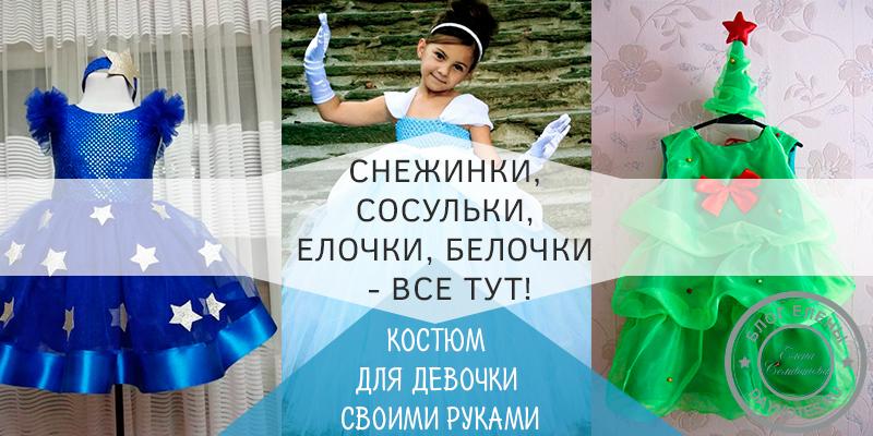 Новогодний костюм для девочки своими руками: идеи на основе юбки-пачки