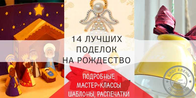 поделки на рождество своими руками для детей