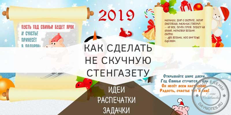 стенгазета на новый год 2019 своими руками