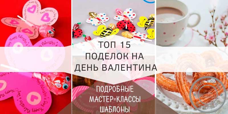Поделки на День Святого Валентина для детей