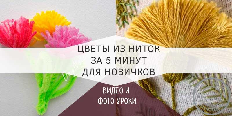 Цветы из ниток пряжи