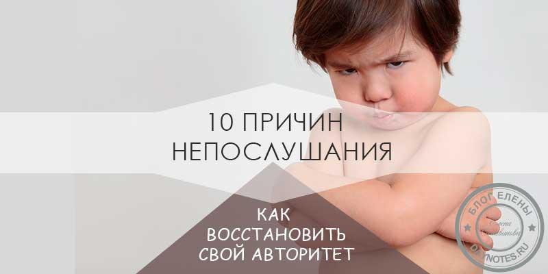 Что делать, если ребенок не слушается в 3 года