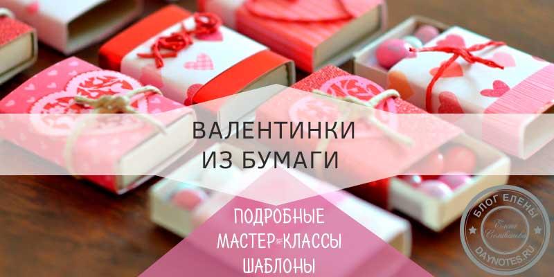 Красивые валентинки своими руками из бумаги