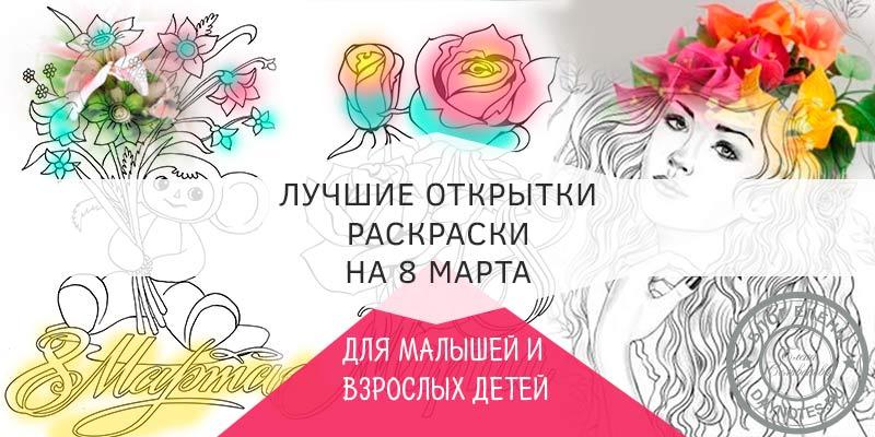 Раскраска открытка на 8 марта
