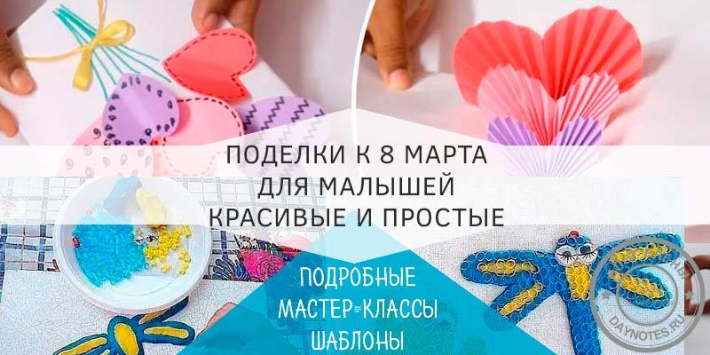 Поделки на 8 марта в детском саду для детей разного возраста