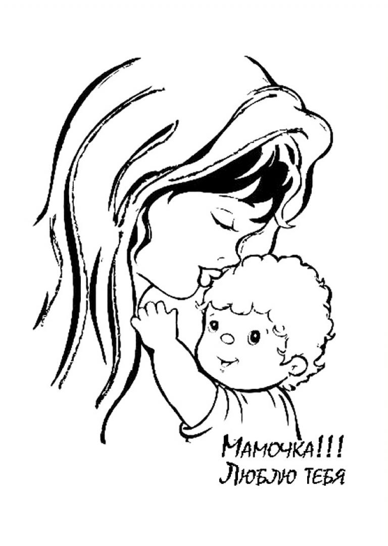 Тему, открытка раскраска днем матери