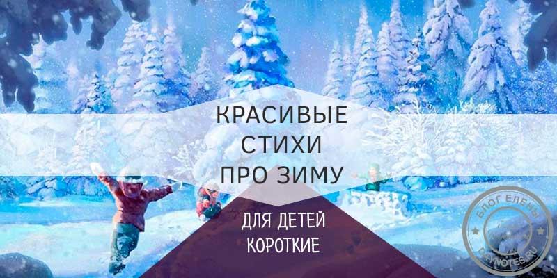 стихи про зиму для детей 4-5 лет