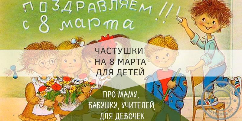 Детские частушки на 8 Марта