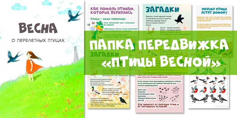 Папка передвижка Весна для детского сада