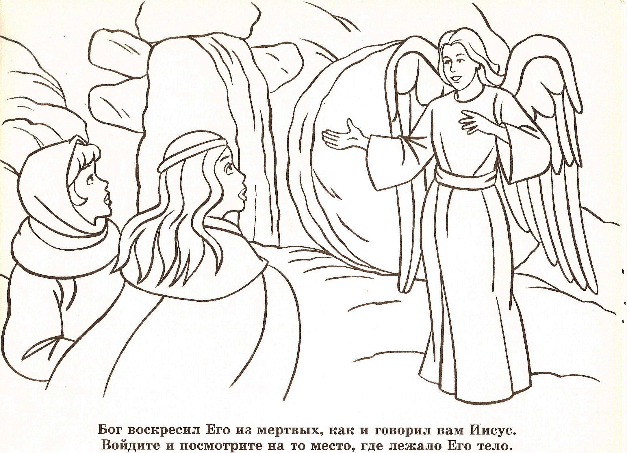 библейский сюжет на тему пасха в картинках мнение, что