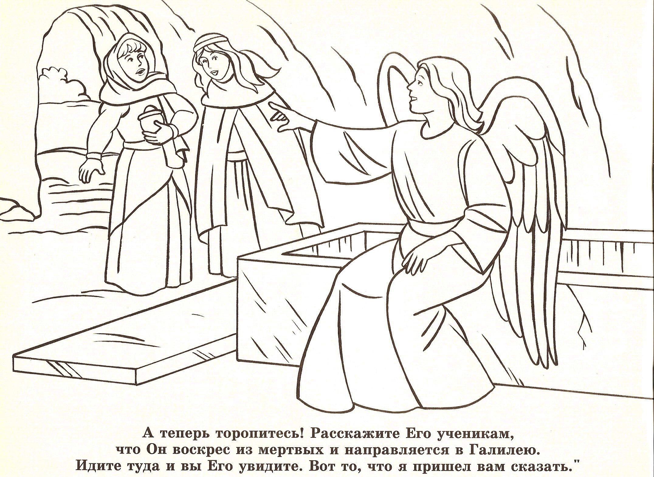пасхальные картинки раскраски слов христос воскресе соколовское становятся
