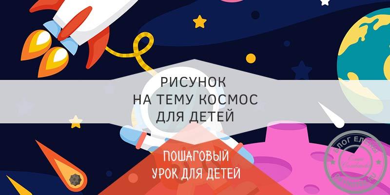 рисунок на день космонавтики для детей