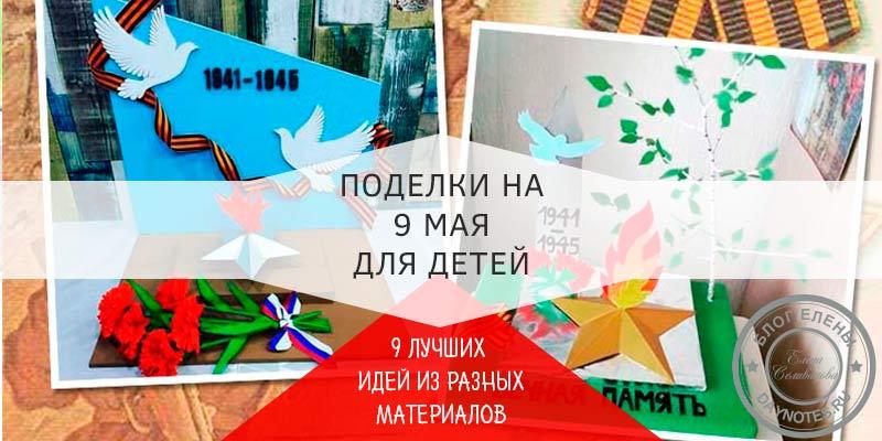 Поделка на 9 мая в детский сад своими руками