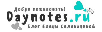 Блог Елены Селивановой