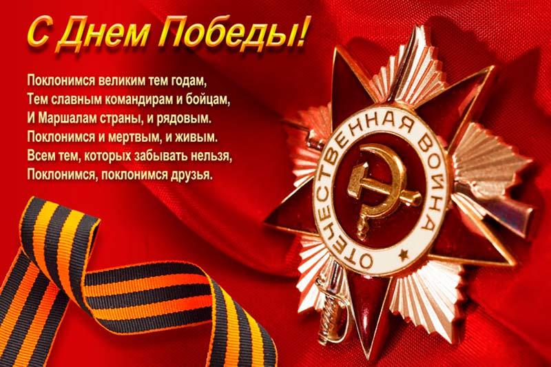 Поздравления днем победы в вов