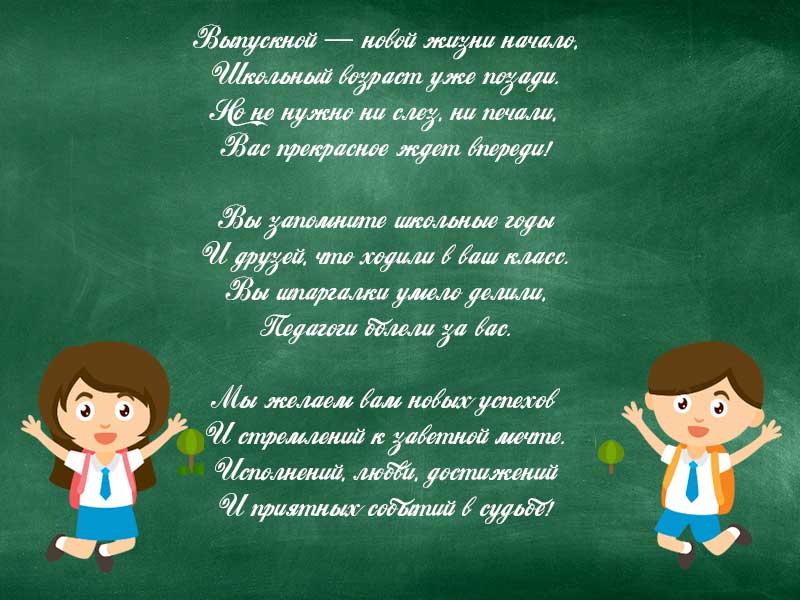 Поздравление родителей детям на выпускной 11 класс в стихах