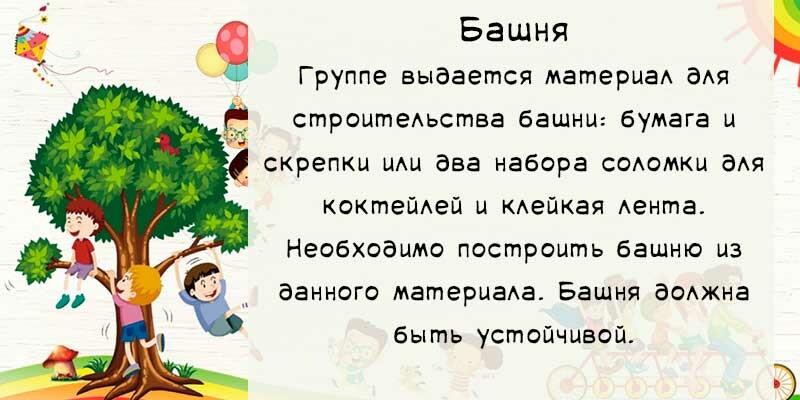 Игры на сплочение в лагере для детей разного возраста