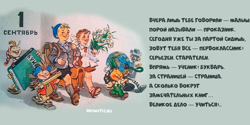 Января, стихи для поздравления первоклассников на 1 сентября на линейку интересные