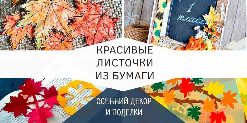 Осенние листья из бумаги: шаблоны и трафареты для вырезания