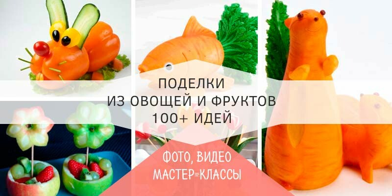 Поделки из овощей - 90 фото идей как сделать своими руками стильные и модные поделки