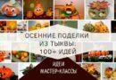 Поделки из тыквы в детский сад и на выставку в школу: 100 идей на тему осень