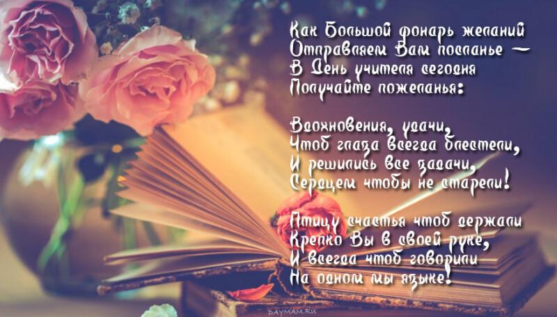 Поздравления с днем учителя в стихах и прозе (красивые и короткие)