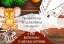 Трафареты мыши (крысы) для вырезания на новый год 2020