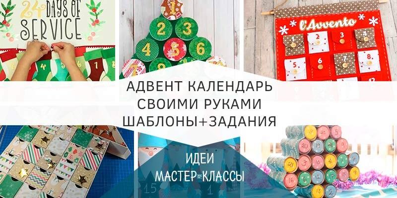 Адвент календарь своими руками для детей на Новый год 2020 + шаблоны