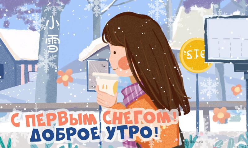Картинки и открытки с первым снегом — красивые и прикольные с надписями