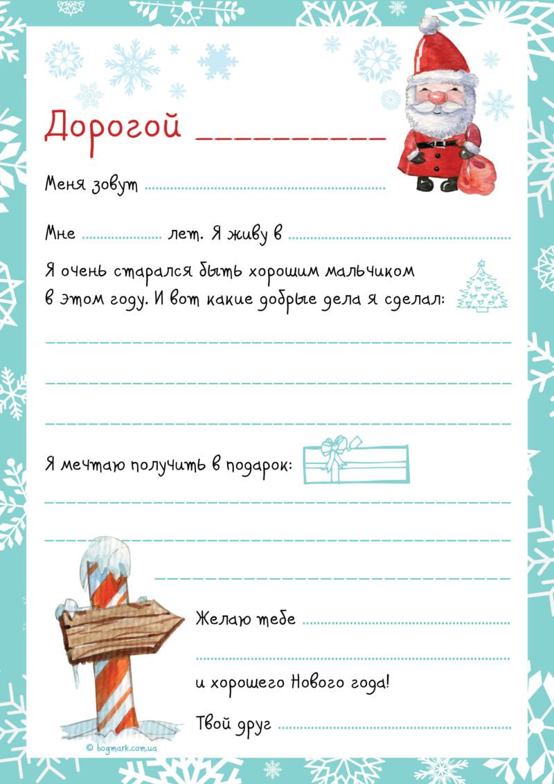 ним, открытки для письма деду морозу распечатать корзин пластиковых