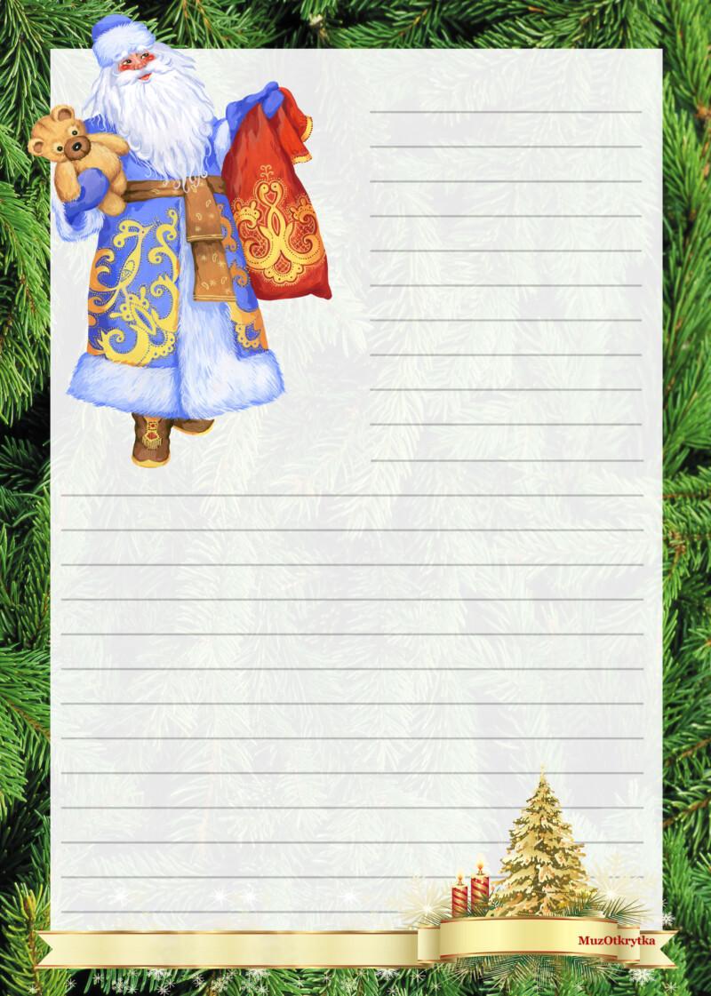 того, открытка от деда мороза шаблон распечатать тоже для прочтения