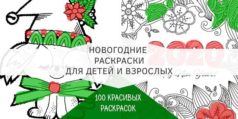 Новогодние раскраски для детей 2020, которые можно распечатать бесплатно