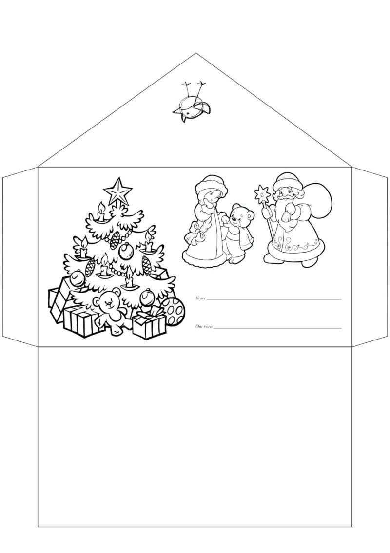вашему желанию открытка от деда мороза шаблон распечатать швеции