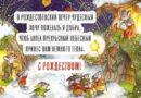 Поздравления с рождеством христовым 2020 (смс и открытки)